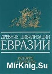 Древние цивилизации Евразии. История и культура