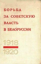 Борьба за Советскую власть в Белоруссии 1918 – 1920 гг. Том 1