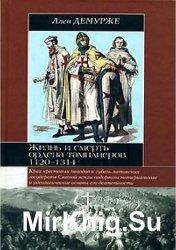 Жизнь и смерть ордена тамплиеров. 1120-1314