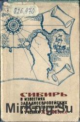 Сибирь в известиях западноевропейских путешественников и учёных XVIII века
