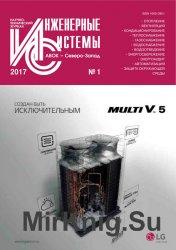 Инженерные системы №1 2017