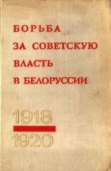 Борьба за Советскую власть в Белоруссии 1918 – 1920 гг. Том 2