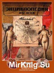 Энциклопедия для детей Аванта+  Человек (В 3-х частях)
