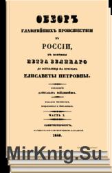 Обзор главнейших происшествий в России, с кончины Петра Великого до вступления на престол Елизаветы Петровны