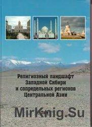 Религиозный ландшафт Западной Сибири и сопредельных регионов Центральной Азии. В 2-х томах