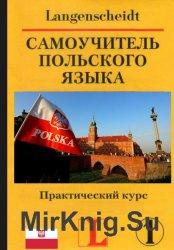 Самоучитель польского языка. Практический курс: Учебное пособие (+CD)