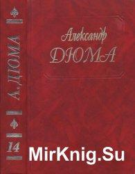 Дюма А.  Собрание сочинений в пятидесяти томах. Том 14