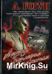 Между Гитлером и Сталиным. Украинские повстанцы (2012)