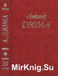 Дюма А.  Собрание сочинений в пятидесяти томах. Том 15