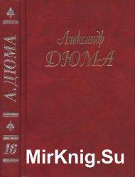Дюма А.  Собрание сочинений в пятидесяти томах. Том 16