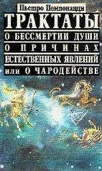 Трактаты о бессмертии души, о причинах естественных явлений или о чародействе