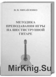 Методика преподавания игры на шестиструнной гитаре