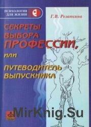 Секреты выбора профессии, или Путеводитель выпускника