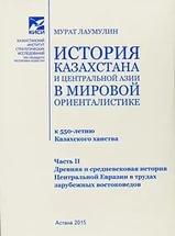 История Казахстана и Центральной Азии в мировой ориенталистике (к 550-летию Казахского ханства). Часть 2