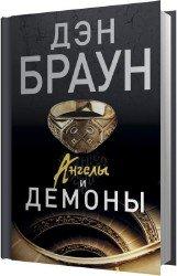 Ангелы и демоны (Аудиокнига) читает Ерисанова Ирина