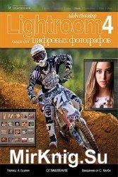 Adobe Photoshop Lightroom 4. Книга для цифровых фотографов (+CD)