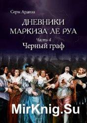 Дневники маркиза Леруа. Черный граф. Часть 4