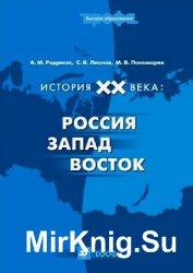 История XX века: Россия – Запад – Восток