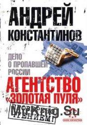 Агентство Золотая Пуля. Сборник (10 книг)