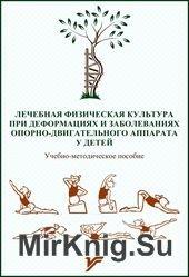 Лечебная физическая культура при деформациях и заболеваниях опорно-двигательного аппарата у детей