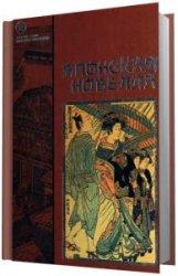 Библиотека японской литературы Сборник (15 томов)