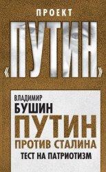 Путин против Сталина. Тест на патриотизм