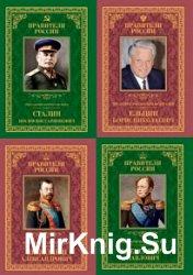 Правители России. Серия из 24 книг