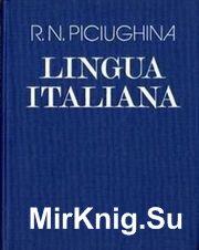 Учебник итальянского языка для вузов искусств