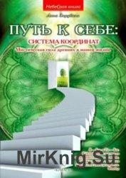 Путь к себе: система координат. Мистическая сила древних в нашей жизни