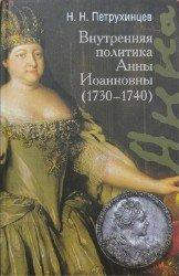 Внутренняя политика Анны Иоанновны (1730-1740)