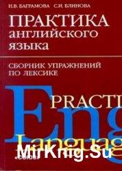 Практика английского языка. Сборник упражнений по лексике
