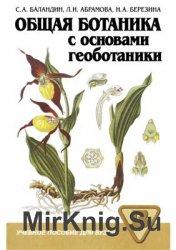 Общая ботаника с основами геоботаники
