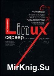 Linux-сервер своими руками