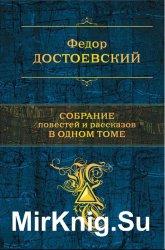Федор Достоевский: Собрание повестей и рассказов в одном томе
