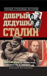 Добрый дедушка Сталин: Вождь в привычках, странностях и забавах