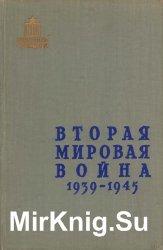 Вторая мировая война 1939-1945 (1958.С. Платонов )