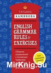 Сборник упражнений к основным правилам английской грамматики для школьников