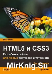 HTML5 и CSS3. Разработка сайтов для любых браузеров и устройств. 2-е издание