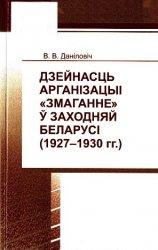 Дзейнасць арганізацыі «Змаганне» у Заходняй Беларусі (1927-1930)