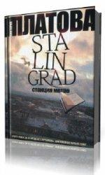 Stalingrad. Станция метро  (Аудиокнига) читает Броцкая Леонтина