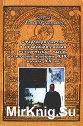 Старообрядчество и старообрядческая историческая мысль во второй половине XIX - начале XX вв