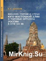 Внешняя торговля стран Юго-Восточной Азии и торговые интересы России в XVIII - XIX вв