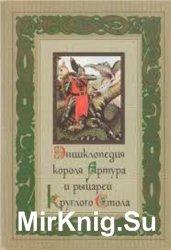 Энциклопедия короля Артура и рыцарей Круглого Стола
