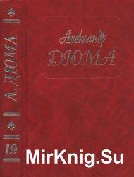 Дюма А.  Собрание сочинений в пятидесяти томах. Том 19