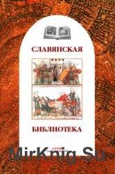 Славянская библиотека (14 книг)