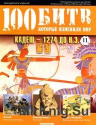 100 битв, которые изменили мир №11 2011. Kaдeш  -  1274 дo н.э.