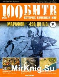 100 битв, которые изменили мир №34 2011. Марафон - 490 до н.э.