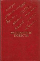 Молдавские повести