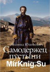 Самодержец пустыни. Барон Р. Ф. Унгерн-Штернберг и мир, в котором он жил