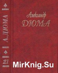 Дюма А.  Собрание сочинений в пятидесяти томах. Том 21